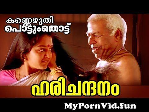 View Full Screen: harichandana 124 kannezhuthi pottum thottu 124 malayalam movie song.jpg