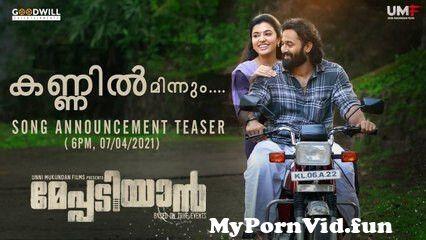 View Full Screen: kannil minnum song announcement teaser 124 meppadiyan movie 124karthik 124nithya mammen124 rahul.jpg