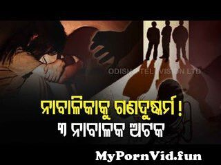 Minor Girl Gang Raped In Berhampur from animal sex 3gphilpa shetty rape xxx Video Screenshot Preview