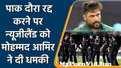 NZ Tour of Pakistan: Mohammad Amir reacts after New Zealand abandon Pakistan tour | वनइंडिया हिंदी from amir@xxxangla Video Screenshot Preview