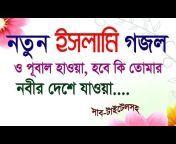 Islamic Talk bd