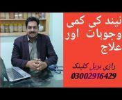 Razi Herbal Clinic
