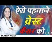 Priya Tiwari Medical Oncology