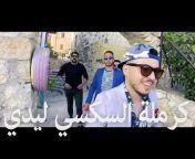 Ebn el sham نسيم وحود
