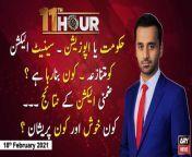 11th Hour | Waseem Badami | ARYNews | 18th FEBRUARY 2021<br/><br/>(Current Affairs)<br/>Host:<br/>- Waseem Badami<br/><br/>Guests:<br/>- Andleeb Abbas (PTI)<br/>- Uzma Bukhari (PML-N)<br/>- Naz Baloch (PPP)