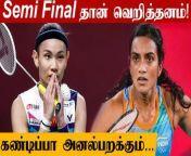 #Olympics2021<br/>#PusarlaVenkataSindhu<br/>#PvSindhu<br/><br/><br/><br/>PV Sindhu vs Tai-Tzu Ying, Tokyo Olympics, Women's Badminton Singles Semi-Final