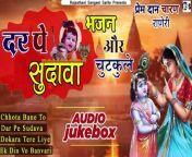 Marwadi Bhajan   Dar Pe Sudama   AUDIO JUKEBOX   Prem Dan Charan   Rajasthani Bhajan    NON STOP Songs   FULL Mp3   Bhakti Geet   Devotional Songs<br/><br/><br/><br/>-------------------------<br/>VIDEO Credits:-<br/>-------------------------<br/>♫ Album : Dar Pe Sudama<br/>♫ Singer : Prem Dan Charan<br/>♫ Music : Traditional<br/>♫ Lyrics : Traditional<br/>♫ Category : Devotional <br/>♫ Track Genre : Bhakti Song<br/>♫ Music Label : Rajasthani Sangeet Sarita<br/>♫ VIDEO : Sarwan Dhamu<br/>♫ Camera Man : Shravan Suthar Dhamu <br/>♫ Producer : Shravan Suthar<br/>♫ Digital Partner : Anita Films<br/>♫ Managed By : Chhagan Purohit<br/><br/>if you want to book any celebrity for stage show, super star night, live program, jagaran, mata ki chowki, ticket show, orchestra, road show, public show, sadi vivah show, hindi, bhojpuri, marathi, gujarati, marwadi, haryanvi, rajasthani, punjabi, bhojpuri super star & bollywood super star hero, heroine, singer new & latest ranga rang program, shivratri, ramnavmi, navratri, bhajan sandhya, u can contact us For Stage Show, Super star Night, Jagaran, Program U Can Call. 09824141451<br/><br/><br/>#PremDanCharan<br/>#PremDanCharanBhajan<br/>#RajasthaniBhajan<br/>#MarwadiBhajan<br/>#RajasthaniLiveBhajan<br/>#MarwadiLiveBhajan<br/>#RajasthaniSong<br/>#MarwadiSong<br/>#RajasthaniVideoSong<br/>#MarwadiVideoSong<br/>#NewRajasthaniSong<br/>#LatestRajasthaniSong