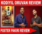 #kodiyiloruvan<br/>#vijayantony<br/>#posterpakiri<br/>#kodiyiloruvanreview