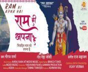 Ram Hi Apna Hai, Neeraj Sharma, Ram Bhajan