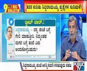 Big Bulletin   Tweet War Between Siddaramaiah & C.T. Ravi   September 29, 2021<br/><br/>#BigBulletin #HRRanganath #PublicTV