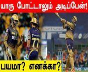 #ipl2021 <br/>#KKR<br/>#VenkateshIyer<br/><br/>MI vs KKR: Venkatesh Iyer continues dream run, scores maiden IPL fifty against Mumbai<br/><br/>மும்பை அணி படுதோல்வி