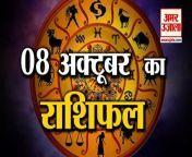 #8thOctoberRashifal #Horoscope8thOctober #Astrology8thOctober<br/>8th October Rashifal 2021 | Horoscope 8th October | 8th October Rashifal | Aaj Ka Rashifal<br/>