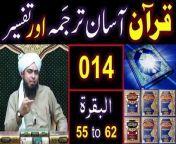 '' Qur'an Class '' is a NEW Serial of QUR'AN Easy Translation & Tafseer By Engineer Muhammad Ali Mirza Bhai,<br/><br/><br/><br/>بِسْمِ اللهِ الرَّحْمنِ الرَّحِيمِِ<br/><br/>الْحَمْدُ للّهِ رَبِّ الْعَالَمِينَ<br/><br/>الرَّحْمـنِ الرَّحِيمِ<br/><br/>مَالِكِ يَوْمِ الدِّينِ<br/><br/>إِيَّاكَ نَعْبُدُ وإِيَّاكَ نَسْتَعِينُ<br/><br/>اهدِنَــــا الصِّرَاطَ المُستَقِيمَ<br/><br/>صِرَاطَ الَّذِينَ أَنعَمتَ عَلَيهِمْ غَيرِ المَغضُوبِ عَلَيهِمْ وَلاَ الضَّالِّينَ<br/><br/>█▓▒░⡷⠂꧁ ꧂⠐⢾░▒▓█<br/><br/><br/>#ALLAHUAKBAR
