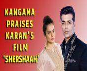 Actress Kangana Ranaut has heaped praises on the film 'Shershaah' which has been produced by Karan Johar, with whom she has been in a feud for a very long time.<br/><br/> #KiaraAdvani#KiaraSidharthlovestory #Shershah #SidharthMalhotra #kanganaranaut #karanjohar #karanjoharkanganaranautcontroversy<br/>