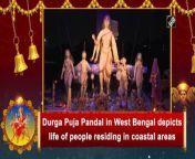 Kestopur Prafulla Kanan (Poschim) Adhibasibrinda Committee in North 24 Parganas, West Bengal has set up a Durga Puja Pandal highlighting the hardships of the people residing in coastal areas faced during the Amphan and Yaas cyclones. <br/>