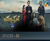 Aakhir Kab Tak, Episode 20, HUM TV Drama, HD Full Official Video - 27 September 2021<br/><br/>Starring:<br/>Ushna Shah, Adeel Hussain, Azfar Rahman, Searha Asghar, Shahood Alvi, Javeria Abbasi, Gul e Rana, Akhter Husnain, Erum Akhter, Haroon Shahid, Nabeel Shahid, Dania Anwer, Raja Hyder, Sabahat Bukhari, Sara Asim & Others.<br/><br/>Writer: Radain Shah<br/><br/>Director: Syed Ali Raza Usama<br/><br/>Producer: Moomal Entertainment & MD Productions<br/><br/>#AakhirKabTak #HUMTV #UshnaShah #AdeelHussain #AzfarRahman #JuveriaAbbasi #Drama