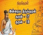 #Thirukural<br/>#திருக்குறள்<br/>#dailyThirukural<br/>#thiruvalluvar<br/>#KURAL17<br/>#KURAL18