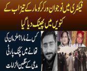 Factory Me Jawan Worker Ko Maar Kar Tezab Me Phaink Dia Gaya - Kis Ne Mara? Suniye Sangeen Ilzamat<br/>#Lahore